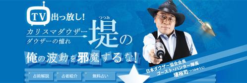 カリスマダウザー堤裕司「俺の波動を邪魔するな!」