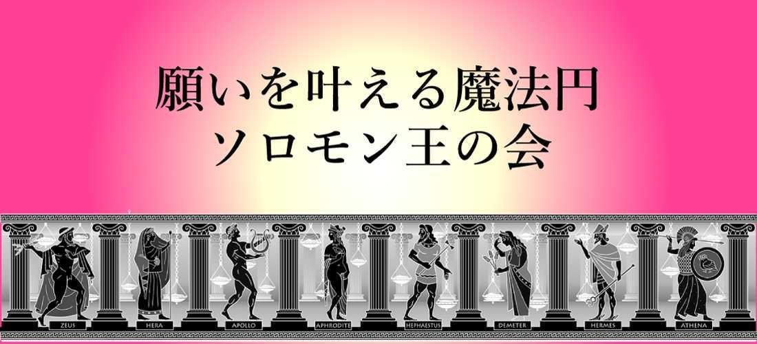 魔法円TOP