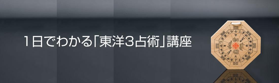 1日でわかる「東洋3占術」講座TOP