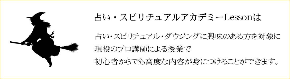 占い・スピリチュアルアカデミーLesson