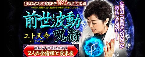 前世からの因縁を宿したDNAを波動転換!
