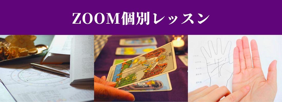 「Zoom個別レッスン」をご希望の方は下記よりご予約ください