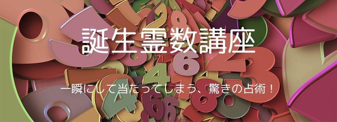 誕生霊数講座 初級 東京の占い教室占いスピリチュアルアカデミー